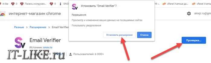 расширение Email Verifier