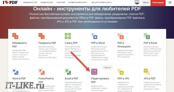 сервис I Love PDF
